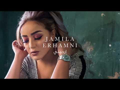 جميلة - إرحمني | Jamila - Erhamni