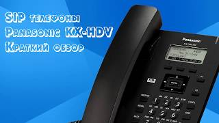SIP телефоны Panasonic серии KX HDV краткий обзор