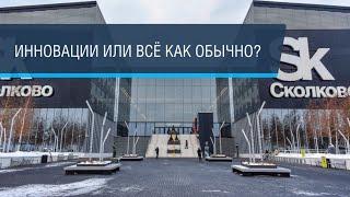 Сколково — новый город России