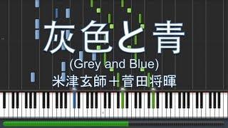 灰色と青 Grey and Blue 米津玄師 菅田将暉 Piano Synthesia