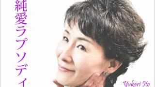 伊東ゆかり|純愛ラプソディ Yukari Ito junai rhapsody