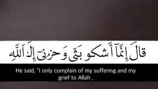 قال انما اشكو بثى وحزنى إلى الله