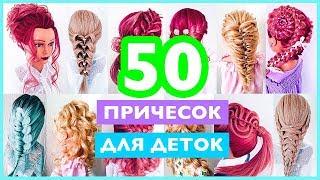 ⭐ТОП 50⭐СБОРНИК⭐ПРИЧЕСКИ на Утренник/Елку/День Рождения/Выпускной⭐HAIRSTYLES FOR LITTLE GIRLS