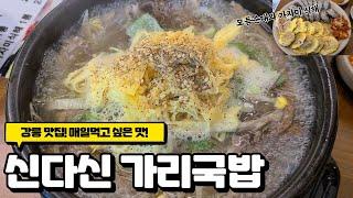 강릉 맛집! 따끈한 가리국밥과 모듬순대(Feat. 가자…