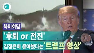 '전진 or 후퇴'...김정은이 좋아했다는 '화제의 동영상(제작 트럼프)'