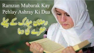 Ramzan Mubarak Kay Pehlay Ashray Ki Dua aur tarjuma
