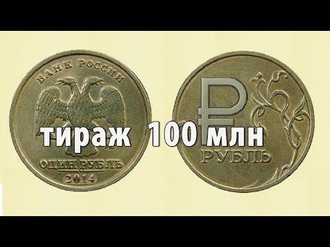 1 рубль 2014 ммд разновидности | 1 Ruble 2014 |  Video 0101
