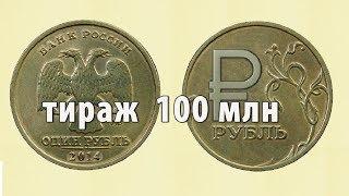1 рубль 2014 ммд разновидности   1 ruble 2014    video 0101