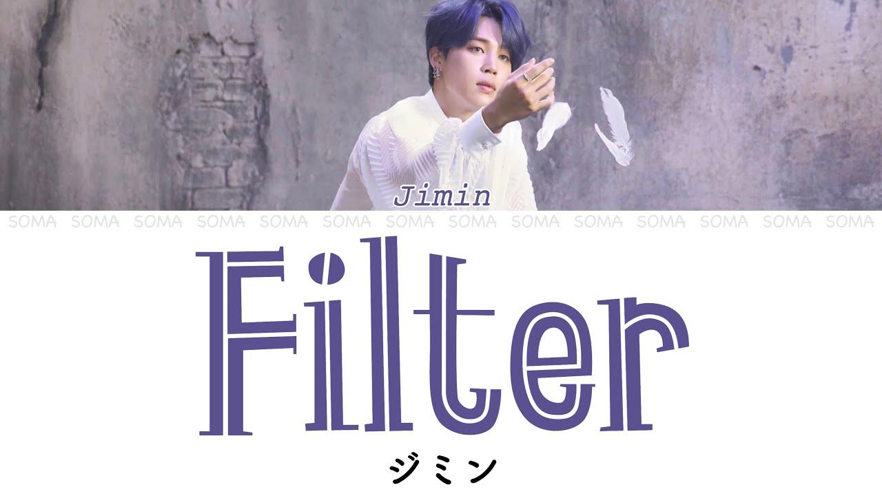 ジミン Filter