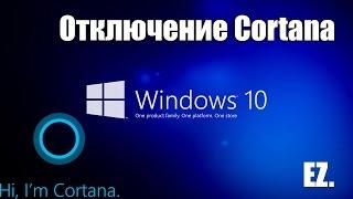 как отключить SearchUI.exe (Cortana) в Windows 10