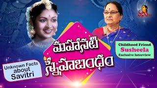 Mahanati Childhood Friend Susheela Exclusive Interview || Unknown Facts about Savitri || Vanitha TV