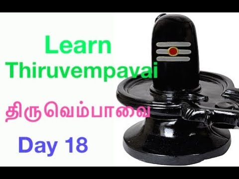 Learn Thiruvempavai திருவெம்பாவை Day 18 with Lyrics/Revathy Sankaran