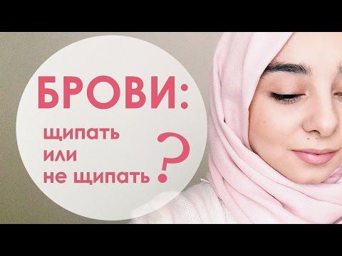 БРОВИ: почему мусульманки их не выщипывают?