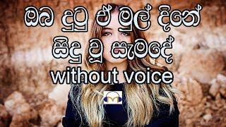 oba-dutu-e-mul-dine-karaoke-without-voice