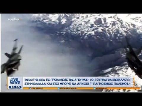 «Οι Τούρκοι θα εισβάλλουν στην Ελλάδα και έτσι μπορεί να αρχίσει ο Γ' Παγκοσμιος Πόλεμος»(Ε,20/2/18)