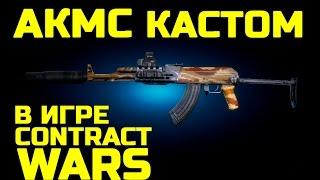 contract Wars: ОБЗОР АКМС (кастом)