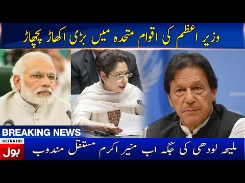 Pakistan's permanent representative to UN Maleeha Lodhi is not Permanent Any more | BOL News
