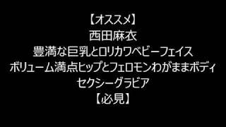 チャンネル登録ヨロシクね! 【オススメ】西田麻衣 わがままボディ【必...