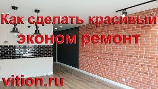 Как сделать красивый эконом ремонт квартир. Дизайн квартиры студии