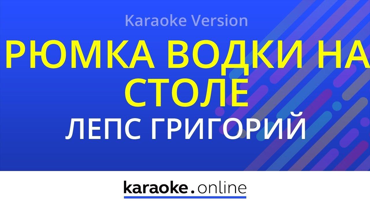 Петь песни караоке онлайн григорий лепс с баллами бесплатно с микрофоном и без микрофона.