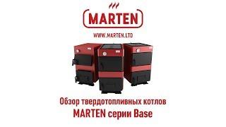 Котлы Мартен. Обзор серии Marten Base - MARTEN.LTD
