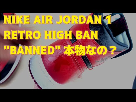 "AIR JORDAN 1 RETRO HIGH BAN ""BANNED""本物なのか?"