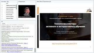 Видеопрезентация к курсу «Технологии и методы активного и интерактивного обучения»
