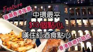 【吃喝玩樂】香港????????美食旅遊?中環 SOHO最平 $10個點心Dimsum, 煎, 炒, 蒸㸃, 炒飯,炒麵樣樣有!嘆住紅酒食點【心, ㊙️隱蔽中式點心酒吧+打咭位香港景點一舊中環警署潮!香港文化