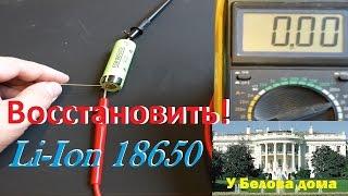 видео Как восстановить аккумулятор 18650 после глубокого разряда: все способы восстановления литий ионных АКБ