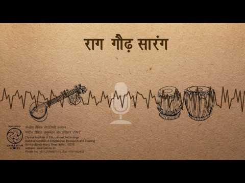 Rag Gaur Sarang / राग गौढ़ सारंग