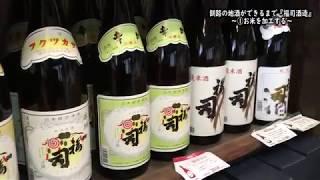 【FMくしろ】「福司酒造 株式会社」釧路の地酒ができるまで~①お米を加工する~kushiro city