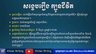 """រឿងនេះកម្សត់ណាស់ សង្ខេបរឿង ក្បូនជីវិត - Khmer novel summary """"Kboun Chivit"""""""