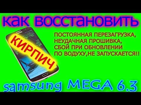 SAMSUNG GALAXY MEGA 6.3 НЕ ЗАПУСКАЕТСЯ И ПРОИСХОДИТ ПОСТОЯННАЯ ПЕРЕЗАГРУЗКА
