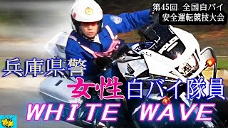 "女性白バイ隊員!! 最速日本 !!兵庫県警 ""ホワイトウェーブ"" [ The woman police motorcycle member who is the top class in Japan. thumbnail"