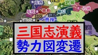 三国志演義 勢力図変遷【三國志13PK】地名・年表付き