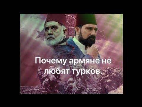 Почему Армяне не любят Турков