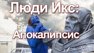 АПОКАЛИПСИС HD | Люди Икс: Апокалипсис