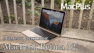 видео Ремонт MacBook Retina 12″