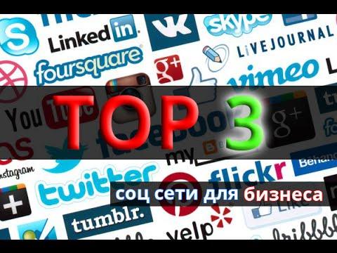 TOP 3 - Социальные сети для бизнеса