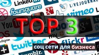 TOP 3 - Социальные сети для бизнеса(Cоциальная сеть для бизнеса - рассказываю про ТОП3 социальные сети для продвижения Вашего бизнеса! Мой сайт:..., 2015-10-16T16:59:14.000Z)