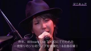マオ from SID 2017.03.29 Release『Maison de M vol.1 in Billboard Live TOKYO』トレイラー映像