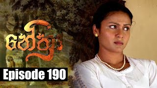 Nethra - නේත්‍රා Episode 190 | 13 - 12 - 2018 | SIYATHA TV Thumbnail