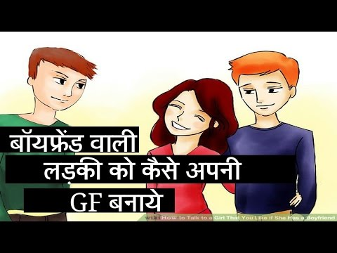 how to make any girl your if she has a boyfriend hindi