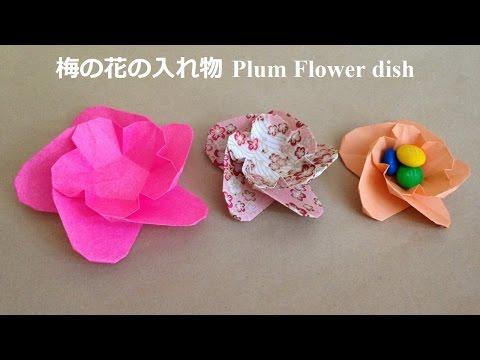 簡単 折り紙:折り紙 梅 折り方-popmatx.com