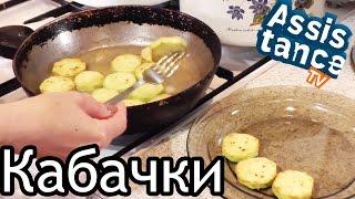 Жареные КАБАЧКИ / Как жарить кабачки на сковородке