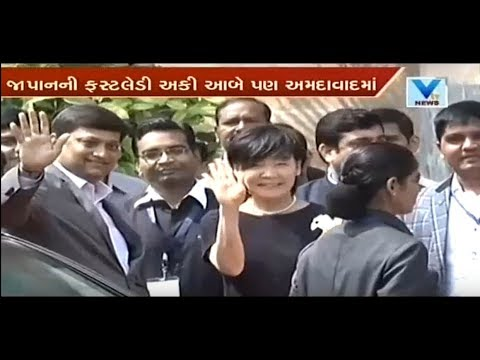 Japan First Lady Akie Abe visits Gujarat University, Andh Jan Mandal & AMA | Vtv News