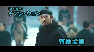 「三国志演義」の中で人気の高いキャラクターである関羽の「五関六将」...