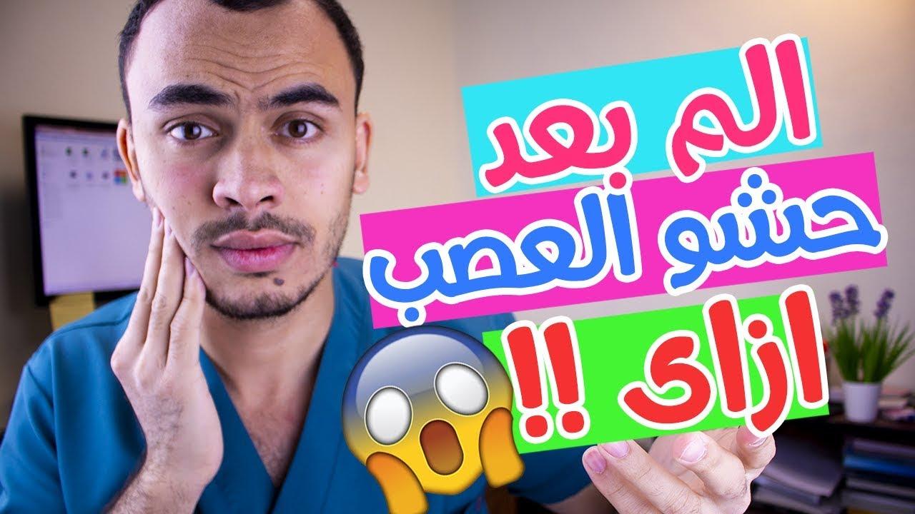 الم بعد حشو العصب ليه مش احنا موتنا عصب الاسنان Youtube