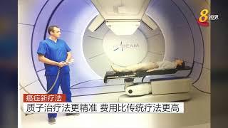 癌症新疗法:质子治疗法更精准 费用比传统疗法更高