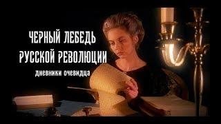 Черный Лебедь Русской Революции. Дневники очевидца